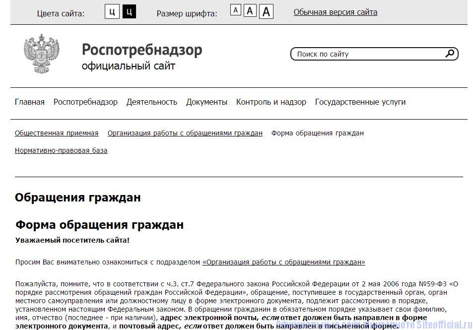Роспотребнадзор официальный сайт - Версия для слабовидящих