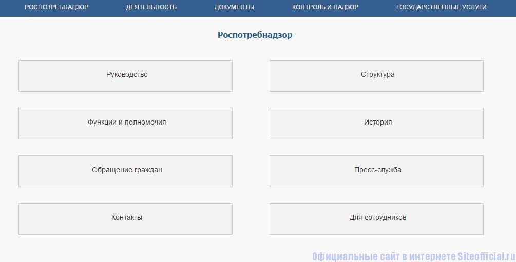 """Роспотребнадзор официальный сайт - Вкладка """"Роспотребнадзор"""""""
