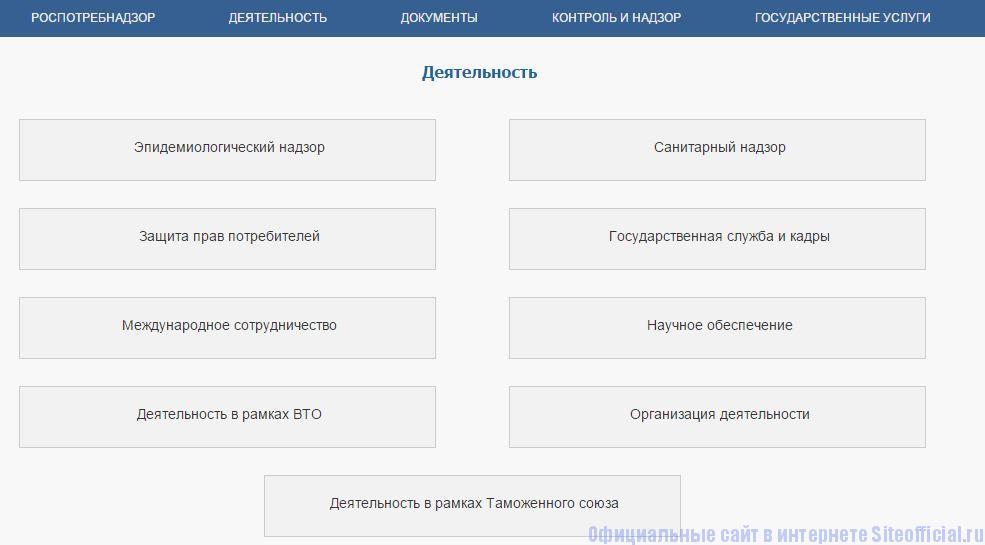 """Роспотребнадзор официальный сайт - Вкладка """"Деятельность"""""""