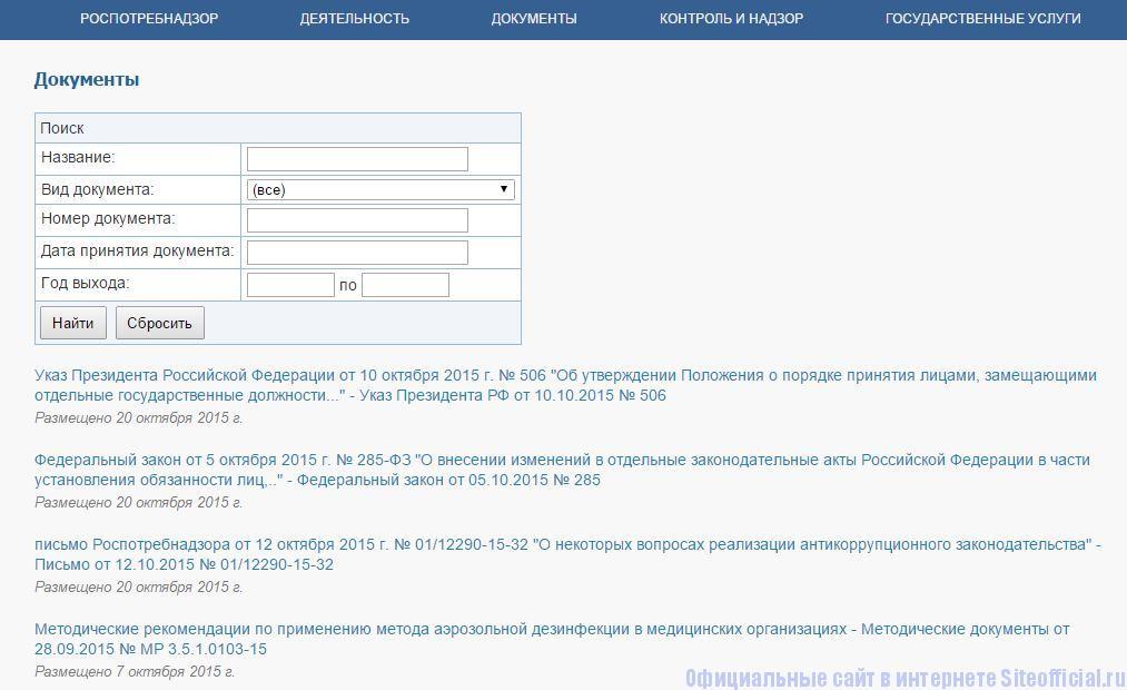 """Роспотребнадзор официальный сайт - Вкладка """"Документы"""""""