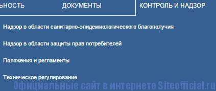 """Роспотребнадзор официальный сайт - Вкладка """"Контроль и надзор"""""""