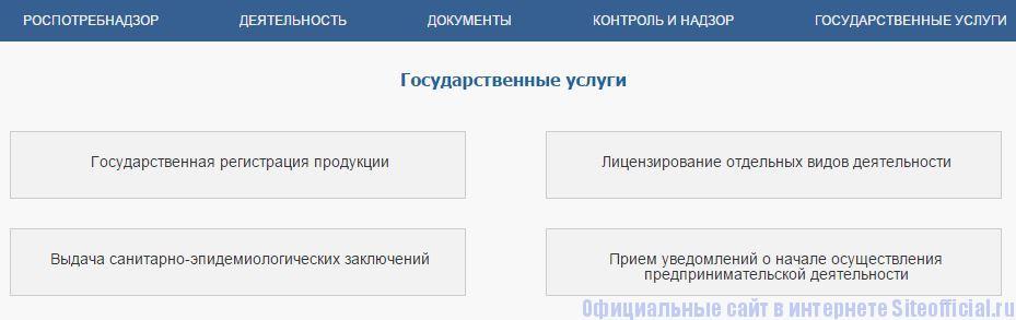 """Роспотребнадзор официальный сайт - Вкладка """"Государственные услуги"""""""