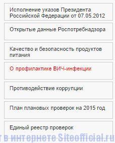 Роспотребнадзор официальный сайт - Вкладки