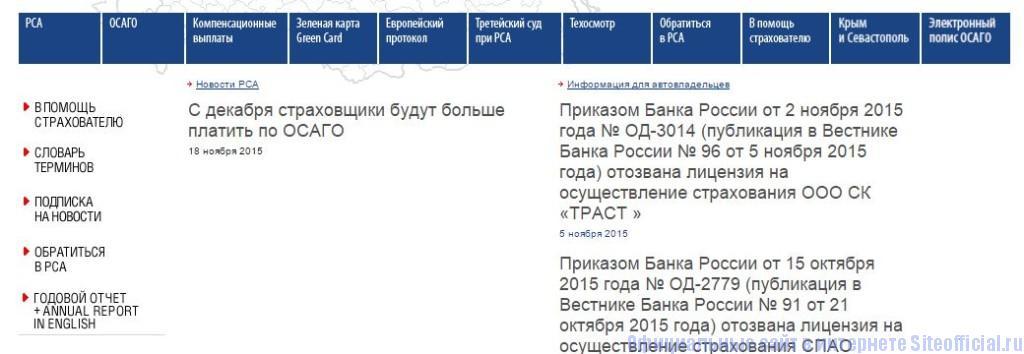 РСА официальный сайт - Вкладки