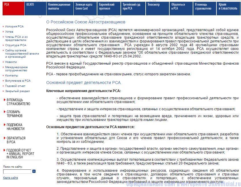 """РСА официальный сайт - Вкладка """"РСА"""""""