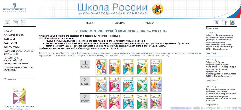 Школа России официальный сайт - Главная страница