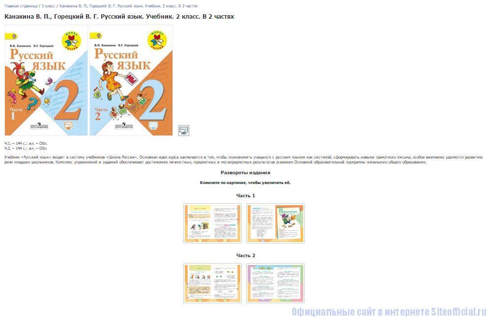 Школа России официальный сайт - Информация об учебнике