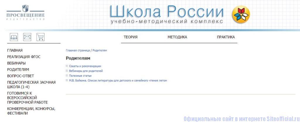 """Школа России официальный сайт - Вкладка """"Родителям"""""""