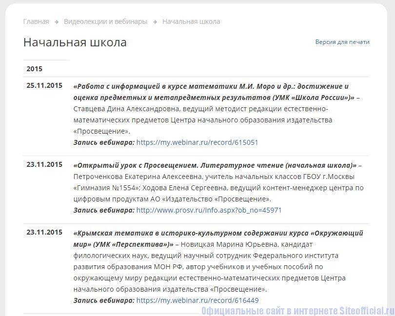 """Школа России официальный сайт - Вкладка """"Вебинары"""""""
