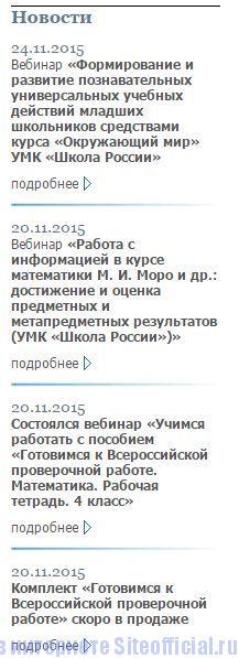 Школа России официальный сайт - Новости