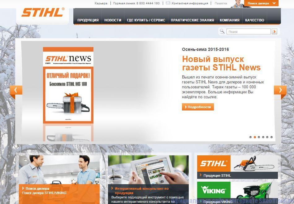 Официальный сайт Штиль - Главная страница