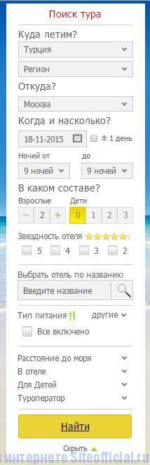 Санрайз туроператор официальный сайт - Расширенный поиск