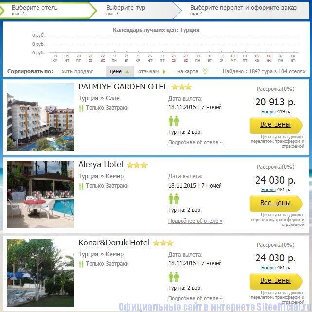 Санрайз туроператор официальный сайт - Список отелей