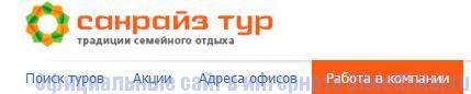 Санрайз туроператор официальный сайт - Вкладки