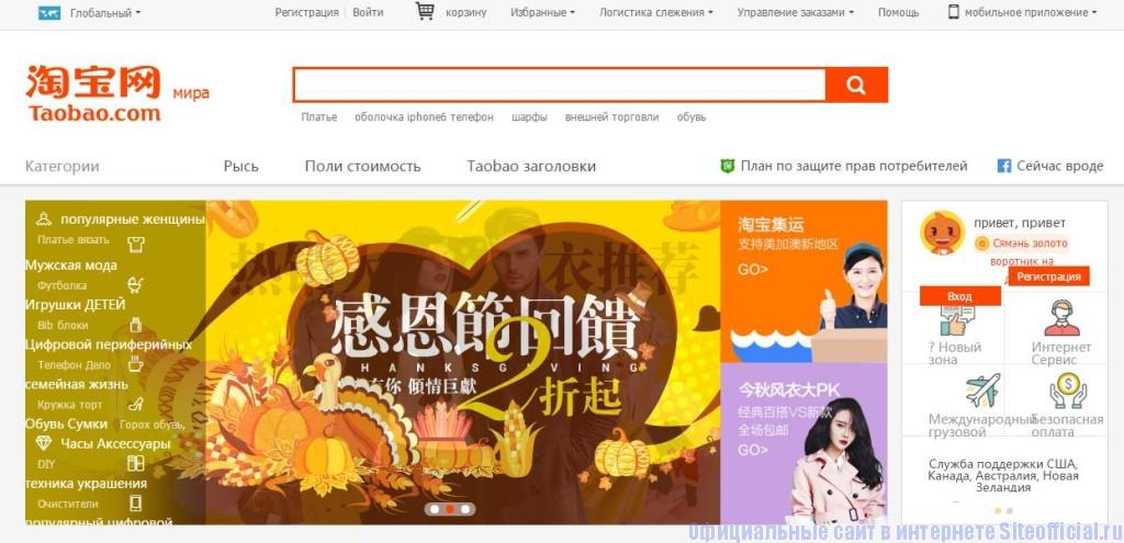 Таобао на русском языке официальный сайт - Главная страница на русском