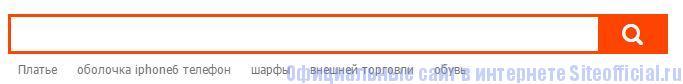 Таобао на русском языке официальный сайт - Строка поиска