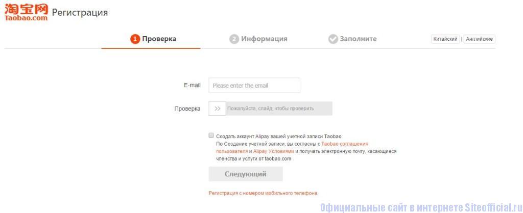 Таобао на русском языке официальный сайт - Регистрация