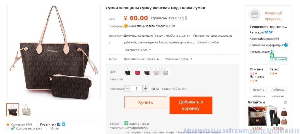 Таобао на русском языке официальный сайт - Описание товара