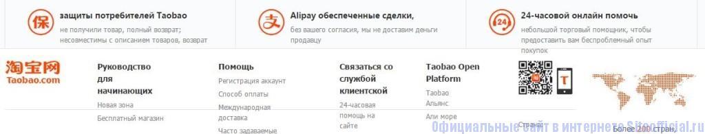 Таобао на русском языке официальный сайт - Вкладки