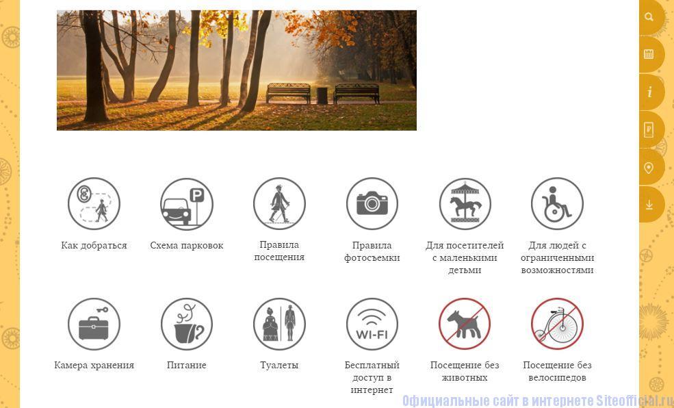 """Царицыно официальный сайт - Вкладка """"Посетителям"""""""