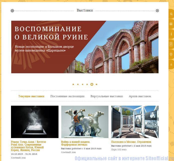 """Царицыно официальный сайт - Вкладка """"Выставки"""""""