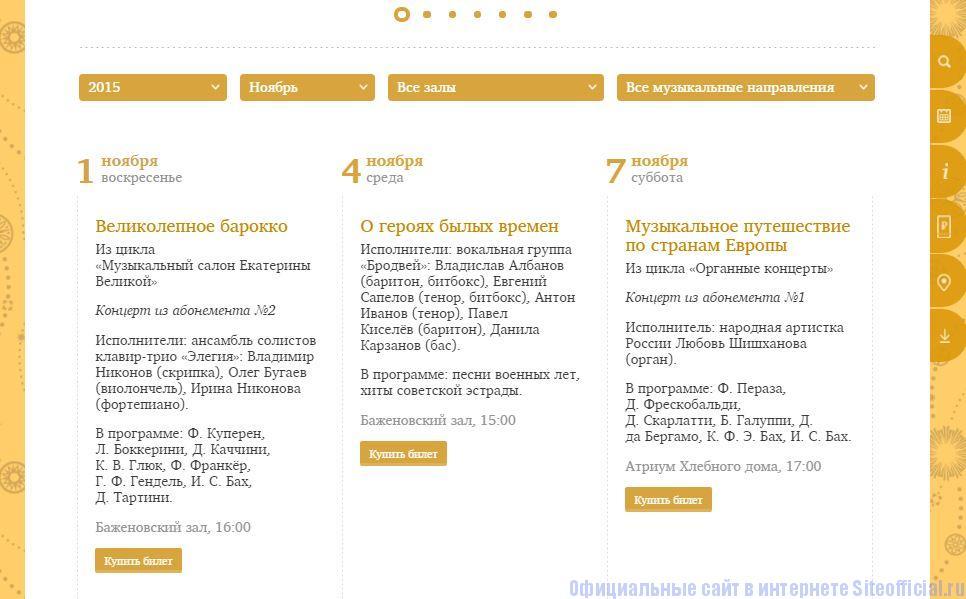 "Царицыно официальный сайт - Вкладка ""Концерты"""