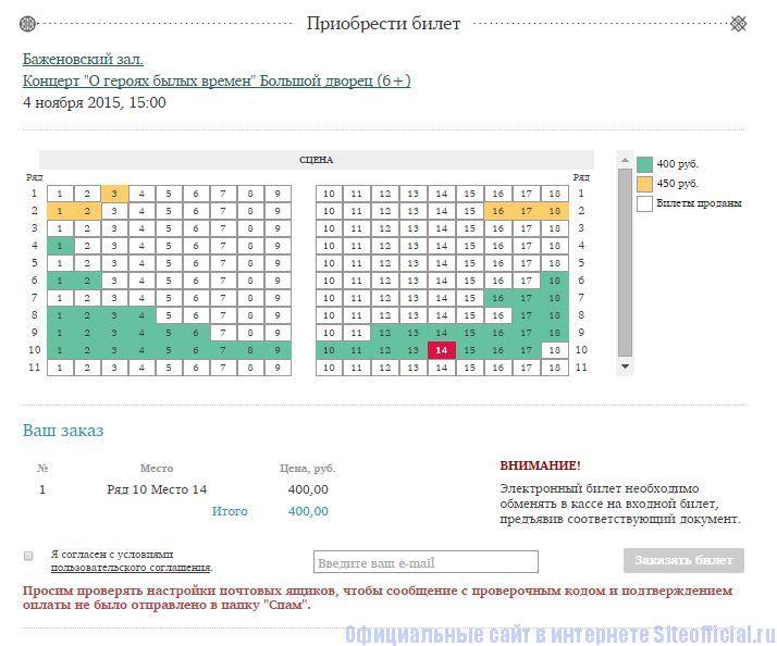 Царицыно официальный сайт - Заказ билета