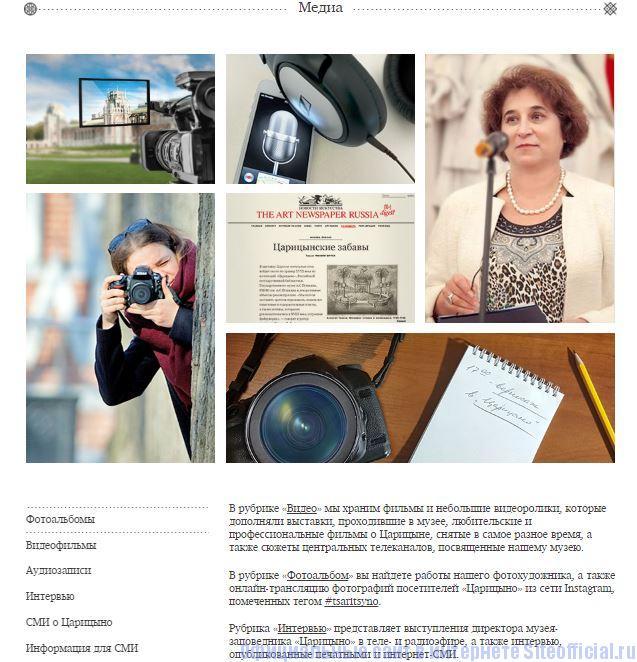 """Царицыно официальный сайт - Вкладка """"Медиа"""""""