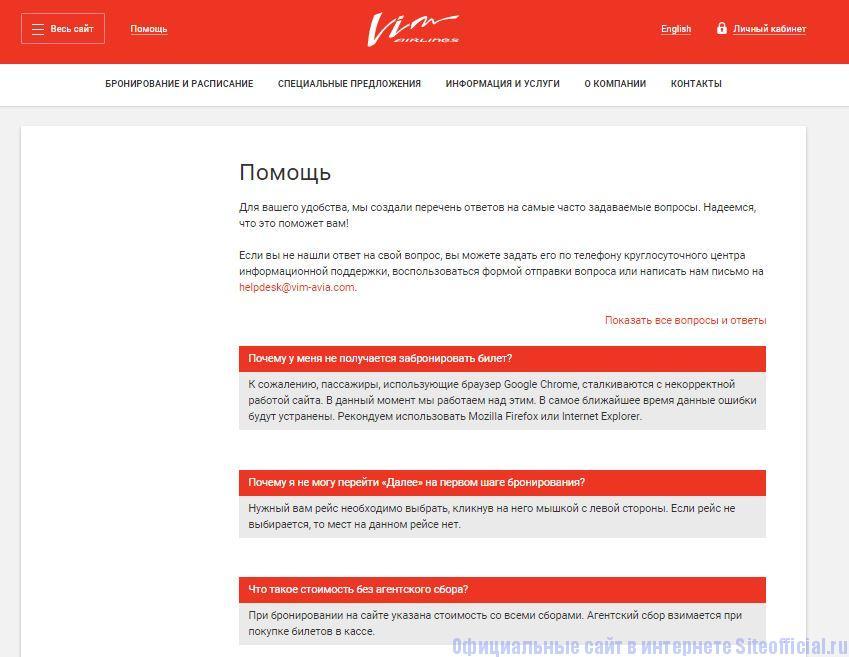 """ВИМ-Авиа официальный сайт - Вкладка """"Помощь"""""""