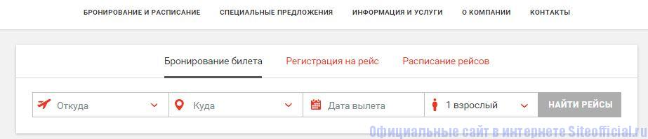 ВИМ-Авиа официальный сайт - Бронирование билета