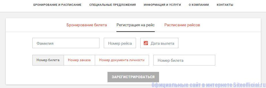 ВИМ-Авиа официальный сайт - Регистрация на рейс