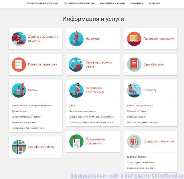"""ВИМ-Авиа официальный сайт - Вкладка """"Информация и услуги"""""""