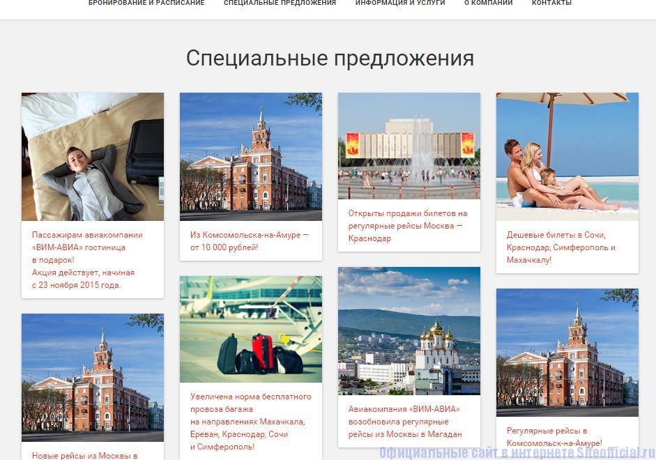 """ВИМ-Авиа официальный сайт - Вкладка """"Специальные предложения"""""""