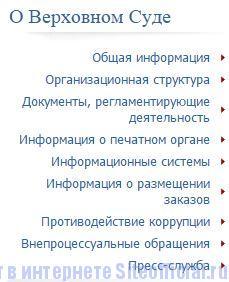 Верховный Суд РФ официальный сайт - Вкладки