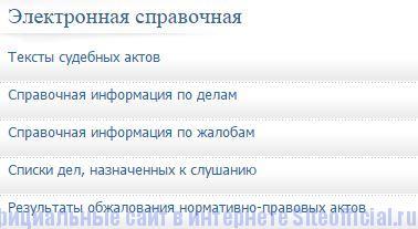 Верховный Суд РФ официальный сайт - Электронная справочная