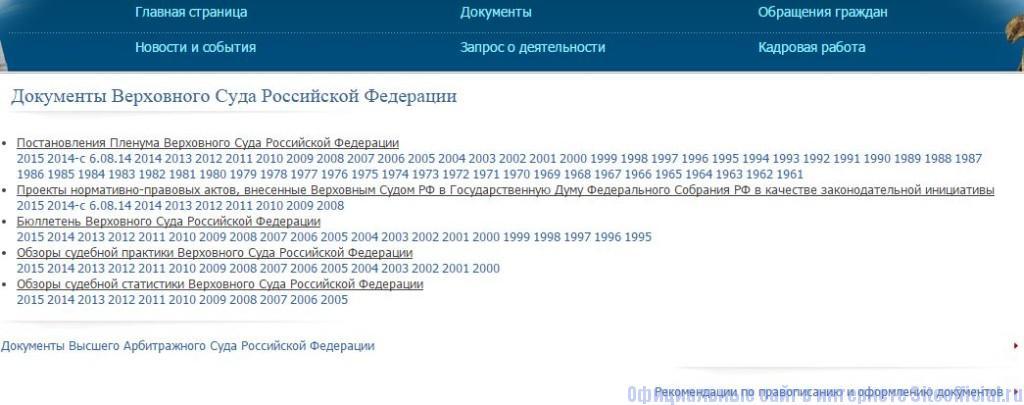 """Верховный Суд РФ официальный сайт - Вкладка """"Документы"""""""