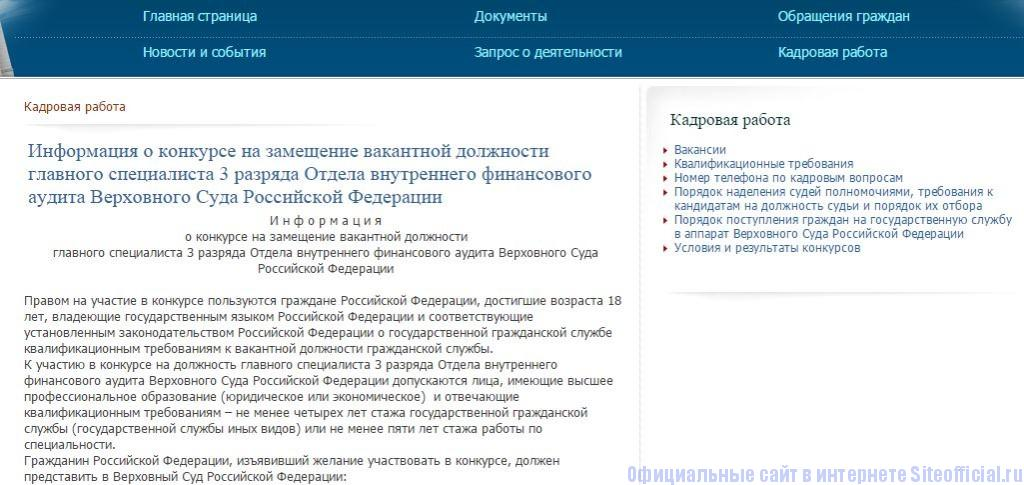 """Верховный Суд РФ официальный сайт - Вкладка """"Кадровая работа"""""""