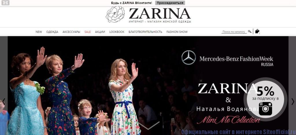 Зарина официальный сайт - Главная страница