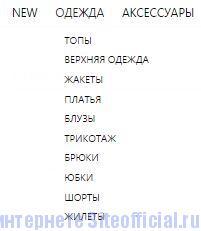 """Зарина официальный сайт - Вкладка """"Одежда"""""""