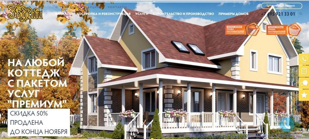 Зодчий строительная компания официальный сайт - Главная страница