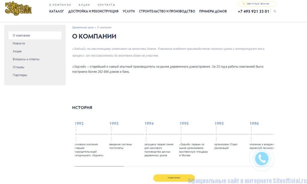 """Зодчий строительная компания официальный сайт - Вкладка """"О компании"""""""