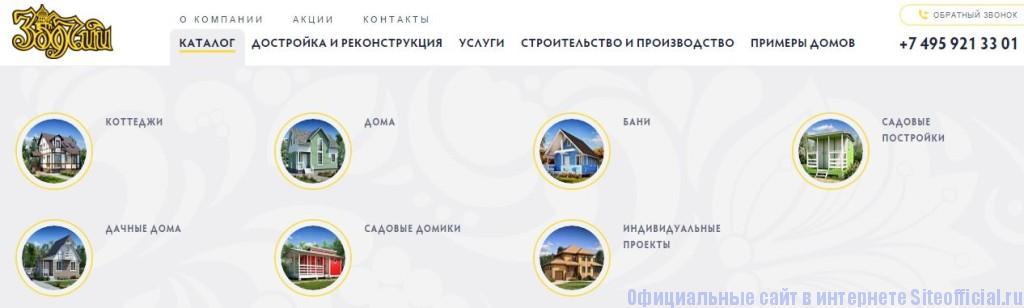 """Зодчий строительная компания официальный сайт - Вкладка """"Каталог"""""""
