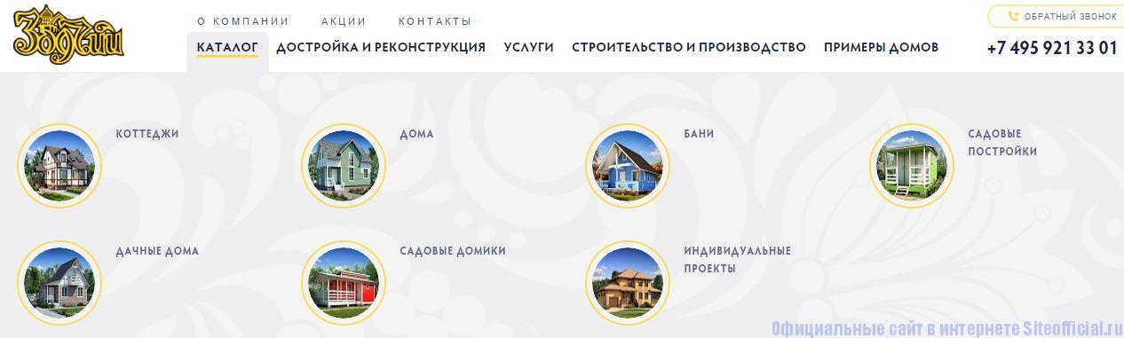 часто зодчий строительная компания официальный сайт вокзал