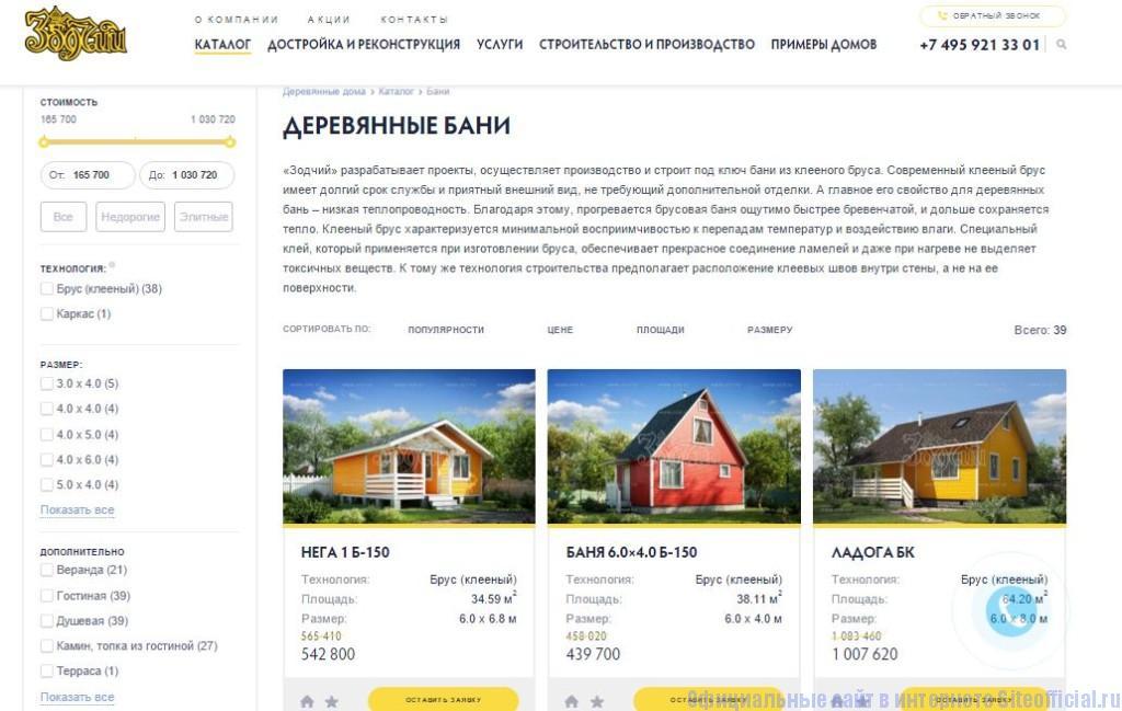 Зодчий строительная компания официальный сайт - Список проектов