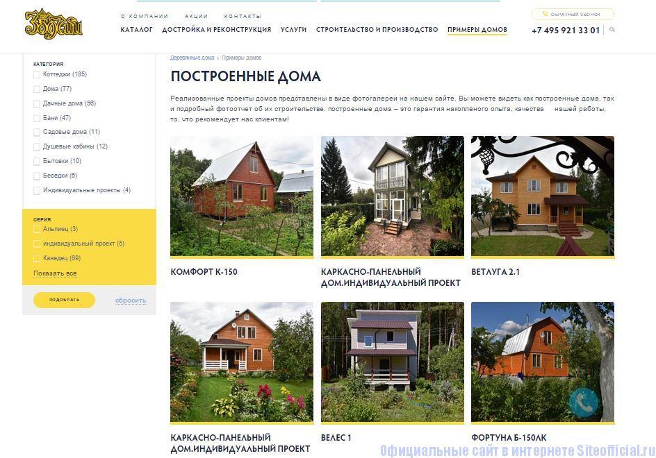 """Зодчий строительная компания официальный сайт - Вкладка """"Примеры домов"""""""