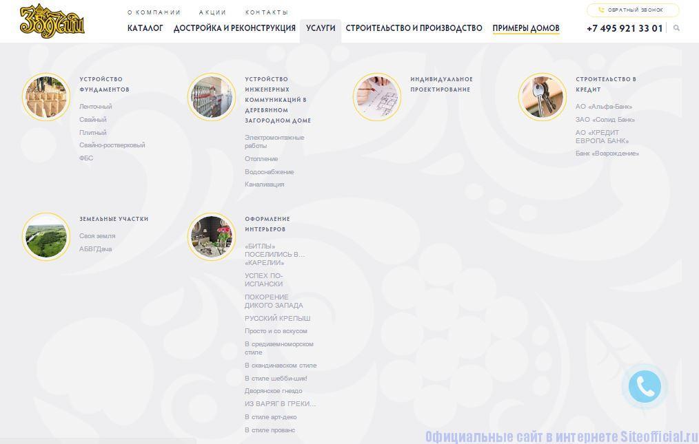 """Зодчий строительная компания официальный сайт - Вкладка """"Услуги"""""""