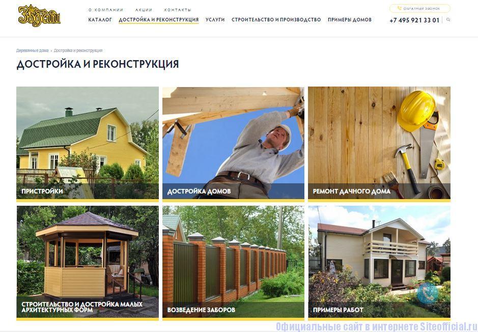"""Зодчий строительная компания официальный сайт - Вкладка """"Достройка и реконструкция"""""""