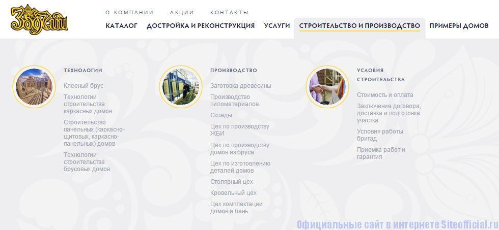 """Зодчий строительная компания официальный сайт - Вкладка """"Строительство и производство"""""""