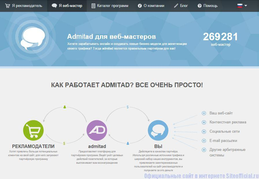 "Admitad - Вкладка ""Я - веб-мастер"""
