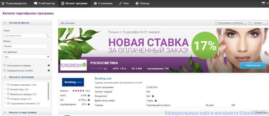 "Admitad - Вкладка ""Каталог программ"""
